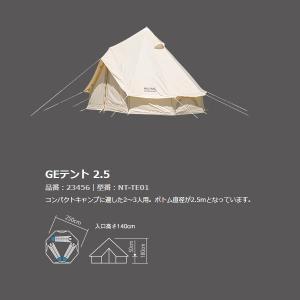 NEUTRAL OUTDOOR ニュートラルアウトドア GE テント2.5m NT-TE01 【NTO-TENT】|highball|02