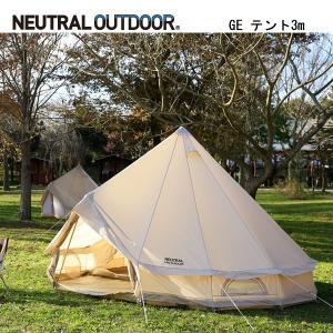 NEUTRAL OUTDOOR ニュートラルアウトドア GE テント3m NT-TE02 【NTO-TENT】|highball