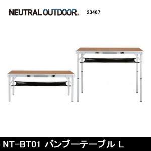 NEUTRAL OUTDOOR ニュートラルアウトドア  テーブル NT-BT01 バンブーテーブル L 23467 【FUNI】【TABL】|highball