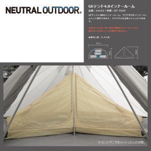 NEUTRAL OUTDOOR ニュートラルアウトドア GE テント4m インナーテント NT-TE04 【NTO-TENT】|highball