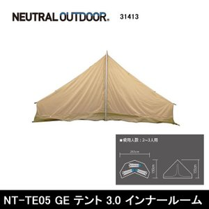NEUTRAL OUTDOOR ニュートラルアウトドア  テントインナー NT-TE05 GE テント 3.0 インナールーム 31413 【TENTARP】【TENT】|highball
