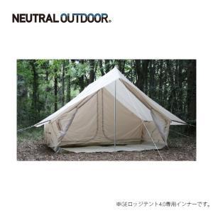 NEUTRAL OUTDOOR ニュートラルアウトドア NT-TE11 GEロッジテント4.0インナー 44391 【インナーテント/テント/アウトドア/キャンプ】|highball