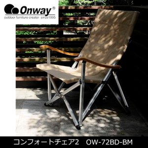 Onway/オンウエー コンフォートチェア2 OW-72BD-BM 【FUNI】【TABL】 チェア 椅子 折りたたみ椅子 折りたたみチェア アウトドア キャンプ 運動会|highball