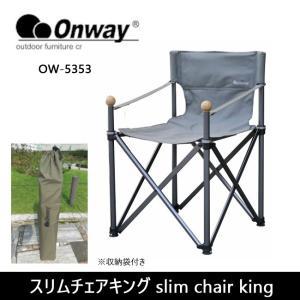 Onway/オンウエー チェア スリムチェアキング slim chair king  OW-5353 【FUNI】【CHER】椅子 折りたたみ椅子 折りたたみチェア アウトドア キャンプ 運動会|highball