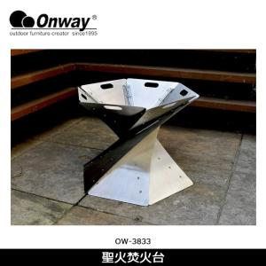 Onway/オンウエー 聖火焚火台 OW-3833 【BBQ】【GLIL】 焚火台 折り畳み収納 グリル BBQ アウトドア キャンプ|highball