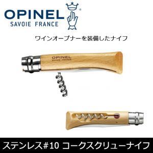 OPINEL オピネル ステンレスNo.10 コークスクリューナイフ 41510 【ZAKK】【雑貨】 ナイフ ワインオープナー パンナイフ コルク抜き|highball