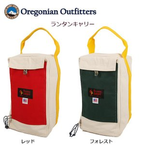 Oregonian Outfitters オレゴニアン アウトフィッターズ キャリーケース ランタンキャリー OCB-401 【ZAKK】アウトドア キャンプ|highball