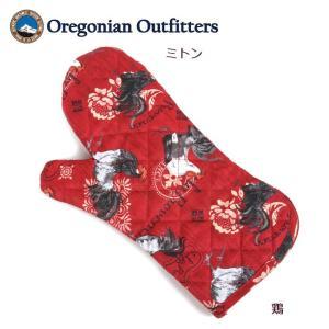 Oregonian Outfitters オレゴニアン アウトフィッターズ 鍋つかみ ミトン R1785 鶏 【BBQ】【CZAK】アウトドア キャンプ バーベキュー 焚き火|highball
