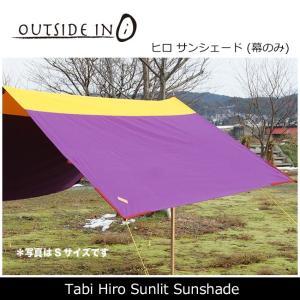 OUTSIDE IN/アウトサイドイン サンシェード Tabi Hiro Sunlit Sunshade ヒロ サンシェード 幕のみ O-EE-OI-THSSBL/THSSPY 【TENTARP】【TARP】 highball