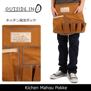 OUTSIDE IN/アウトサイドイン エプロン Kichen Mahou Pokke キッチン魔法ポッケ O-EE-OI-KMP 【ZAKK】 highball