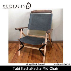 OUTSIDE IN/アウトサイドイン チェア Tabi Kachakacha mid Chair O-EE-OI-TKK17 【FUNI】【CHER】キャンプ 椅子 レジャー highball