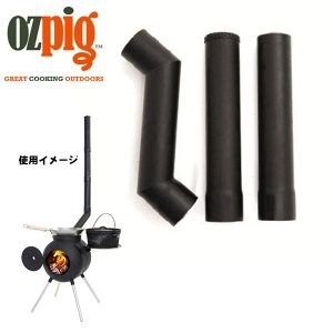Ozpig/オージーピッグ Ozpigアクセサリー エビ曲煙突セット Offset Chimney set/アウトドア キャンプ 防災 野外 highball