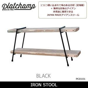 Platchamp/プラットチャンプ IRON STOOL アイアンスツール 多用途に使用できるアイアンスツール  PC0101 アイアン キャンプ JAPAN MADE|highball