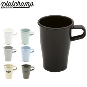 Platchamp/プラットチャンプ マグカップ STACKING MUG PC005 【雑貨】ホーロー 食器 マグ JAPAN MADE|highball