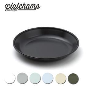 Platchamp プラットチャンプ THE CURRY PLATE 23 PC012 【食器/プレート/皿/ホーロー/アウトドア】|highball