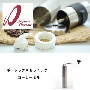 PORLEX/ポーレックス コーヒーミル/ポーレックスセラミック コーヒーミル|highball
