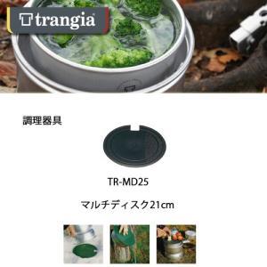trangia/トランギア 調理器具 マルチディスク21cm/TR-MD25 highball