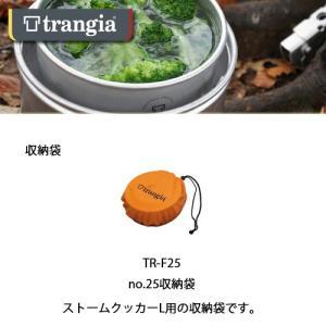 trangia/トランギア 収納袋 no.25収納袋 TR-F25 highball