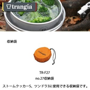 trangia/トランギア 収納袋 no.27収納袋 TR-F27 highball