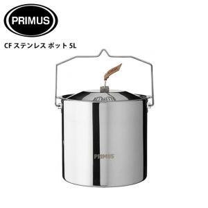 PRIMUS/プリムス ポット CF ステンレス ポット 5L P-C738005 【BBQ】【CKKR】|highball