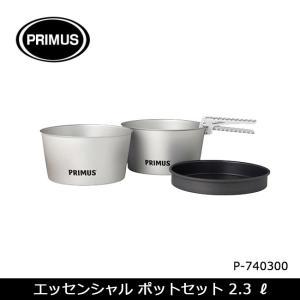 PRIMUS/プリムス エッセンシャル ポットセット 2.3 L P-740300 【BBQ】【CK...
