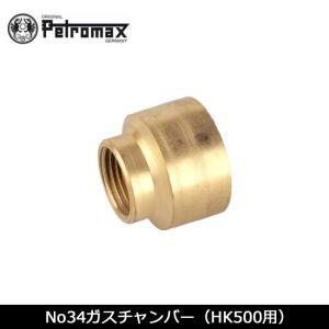 PETROMAX/ペトロマックス No34ガスチャンバー(HK500用) 2178 【BBQ】【CZAK】 スペアパーツ 交換部品|highball