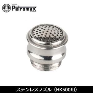 PETROMAX/ペトロマックス ステンレスノズル(HK500用) 12204 【BBQ】【CZAK】 スペアパーツ 交換部品|highball