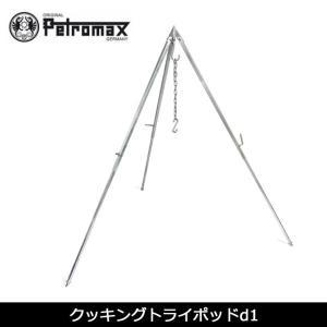 PETROMAX ペトロマックス 三脚 クッキングトライポッドd1 12551 【BBQ】【CKKR】アウトドア キャンプ キッチン 調理器具|highball