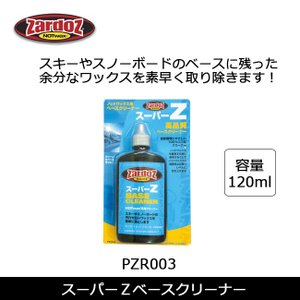 Zardoz/ザードス スーパーZベースクリーナー SuperZ Base Cleaner/PZR003|highball