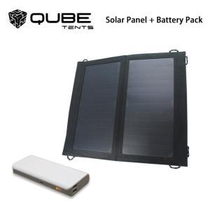 QUBE TENT キューブテント Solar Panel + Battery Pack ソーラーパネルとバッテリーバックのセット 【充電器/USB】|highball