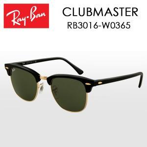 RayBan レイバン サングラス CLUBMASTER クラブマスター RB3016-W0365 サイズ 49 正規商品販売店 【雑貨】【サングラス】|highball