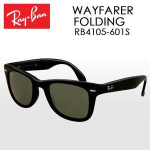 RayBan レイバン サングラス WAYFARER FOLDING ウェイファーラー RB4105-601S サイズ 50 正規商品販売店 【雑貨】【サングラス】|highball