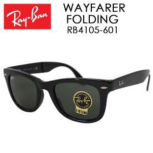 RayBan レイバン サングラス WAYFARER FOLDING ウェイファーラー RB4105-601 サイズ 50 正規商品販売店 【雑貨】【サングラス】|highball