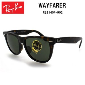RayBan レイバン サングラス RB2140F-902 WAYFARER ウェイファラー サイズ 54 正規商品販売店 【雑貨】【サングラス】|highball