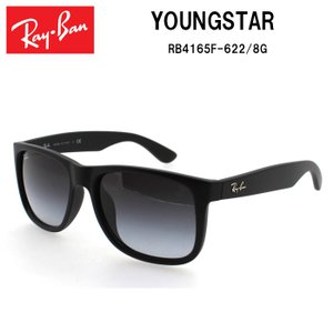 RayBan レイバン サングラス RB4165F-622 8G YOUNGSTAR ヤングスター サイズ 55 正規商品販売店 【雑貨】【サングラス】|highball