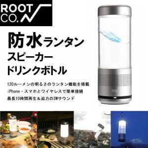 ROOT CO ルート PLAYFUL BASE LANTERN SPEAKER BOTTLE /PBLS-SL / PBLS-NV 【LITE】【雑貨】 ランタン スピーカー ボトル|highball