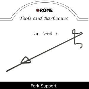 Rome Pie Iron/ローム BBQ用品 Fork Support フォークサポート O-ROM-RO-2199 【BBQ】【CZAK】 highball