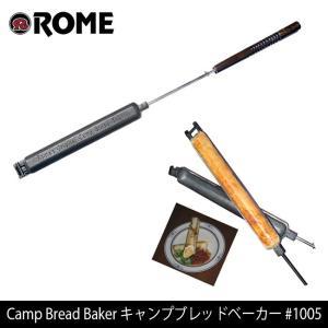 Rome Pie Iron/ローム Camp Bread Baker キャンプブレッドベーカー #1005 【BBQ】【CKKR】 ホットサンド サンドウィッチ 直火・IH両対応 鋳鉄 アウトドア パン highball