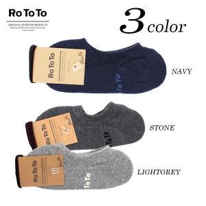 ROTOTO/ロトト ソックス PILE FOOT COVER SOCKSパイル フット カバー ソックス  R1007-01 【メール便・代引不可】|highball