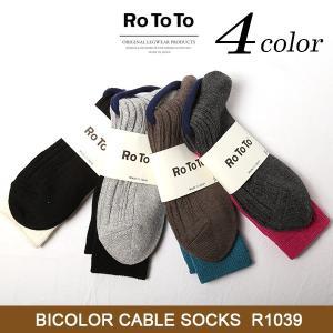 ROTOTO/ロトト  ソックス BICOLOR CABLE SOCKS R1039 【メール便・代引不可】|highball