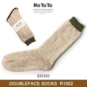ROTOTO/ロトト  ソックス DOUBLEFACE SOCKS R1002 【メール便・代引不可】|highball