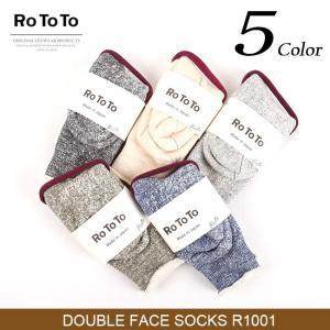 ROTOTO/ロトト DOUBLE FACE SOCKS R1001 【雑貨】 ソックス【メール便・代引不可】|highball