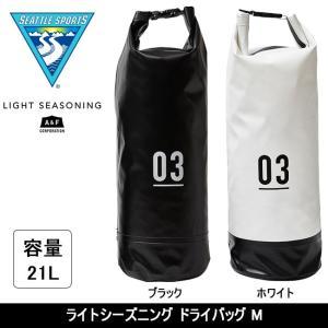 SEATTLE SPORTS/シアトルスポーツ ライトシーズニング ドライバッグ M (21L) 12570084 【ZAKK】 ドライバッグ 防水バッグ 防水ケース ロールトップ|highball