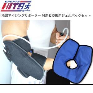 SPORTS HITS スポーツヒッツ 冷温アイシングサポーター 肘用 12-004 ホットアイストレーニングシステム 交換用ジェルパックセット cj-03 highball