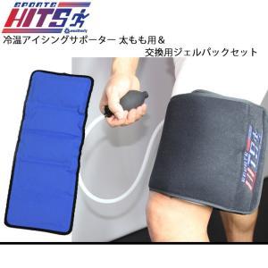 SPORTS HITS スポーツヒッツ 冷温アイシングサポーター 太もも用 12-005 ホットアイストレーニングシステム 交換用ジェルパックセット cj-04 highball