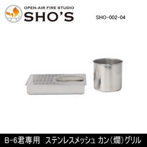 笑's 燗グリル B-6君専用 ステンレスメッシュ カン(燗)グリル SHO-002-04 【BBQ...