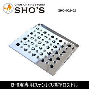 笑's 専用パーツ B-6君専用ステンレス標準ロストル SHO-002-52 【BBQ】【GLIL】...