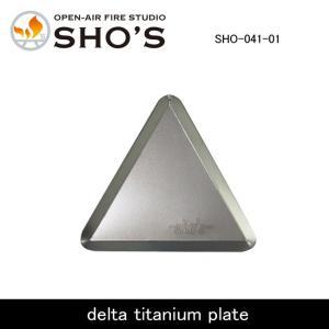 笑's 専用パーツ delta titanium plate SHO-041-01 【BBQ】【GLIL】アウトドア キャンプ グリル 焚火【即日発送】|highball