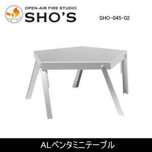 笑's テーブル ALペンタミニテーブル SHO-045-02 【FUNI】【TABL】アウトドア キャンプ テーブル highball