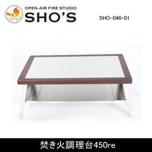 笑's 調理台 焚き火調理台450re SHO-046-01 【BBQ】【GLIL】アウトドア キャンプ グリル 焚火|highball
